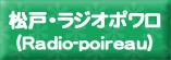 ラジオポアロ