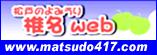 椎名web