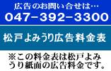 松戸よみうり広告募集と料金表